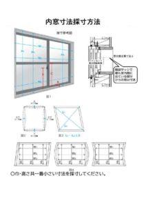 内窓採寸のサムネイル